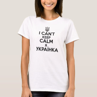 Ukrainian Keep Calm Shirt Ukrainka