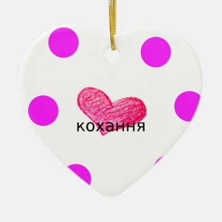 Ukrainian Language of Love Design Ceramic Ornament