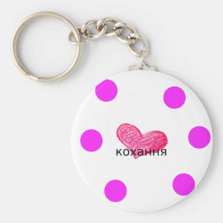 Ukrainian Language of Love Design Keychain