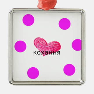 Ukrainian Language of Love Design Metal Ornament