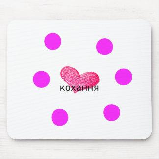 Ukrainian Language of Love Design Mouse Pad
