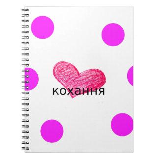 Ukrainian Language of Love Design Notebook