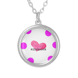 Ukrainian Language of Love Design Silver Plated Necklace