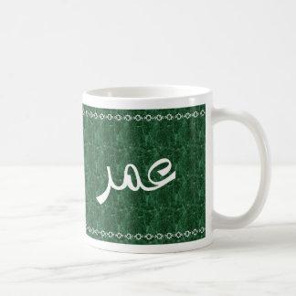 Umar in Arabic Classy Green Mug