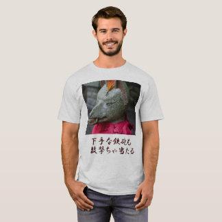 Unskillful gun T-Shirt
