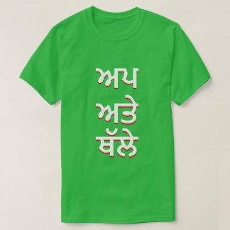up and down in Punjabi (ਅਪ ਅਤੇ ਥੱਲੇ) T-Shirt