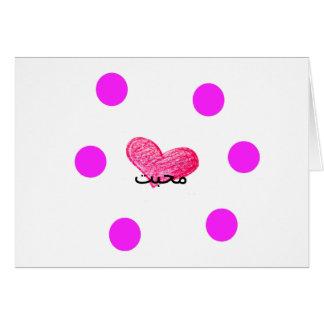 Urdu Language of Love Design Card