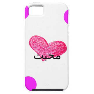 Urdu Language of Love Design iPhone 5 Cover
