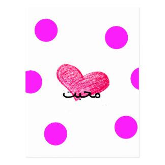 Urdu Language of Love Design Postcard