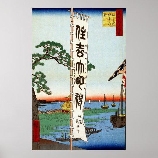 Utagawa Hiroshige Sumiyoshi Festival Tsukudajima Poster