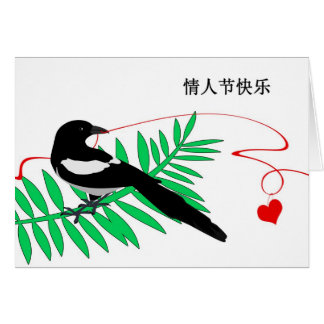 Valentine's Card in Chinese, Magpie & Red Heart