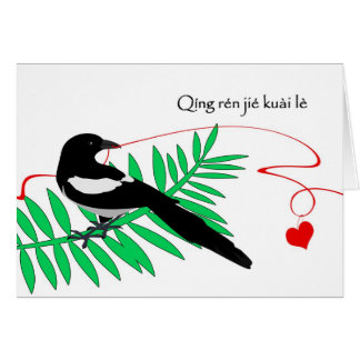 Valentine's Card in Chinese Pinyin, Magpie & Heart