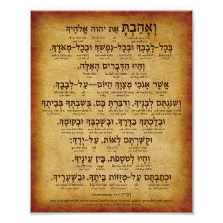 Ve'ahavta Hebrew Poster Deuteronomy 6:5-9 (V.1)
