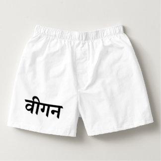 Vegan-वीगन (devanagari) boxers