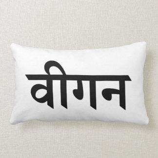 Vegan-वीगन (devanagari) lumbar pillow