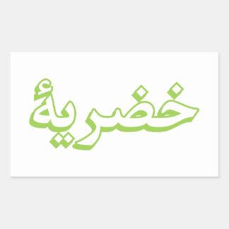 Veganism (arabic) sticker