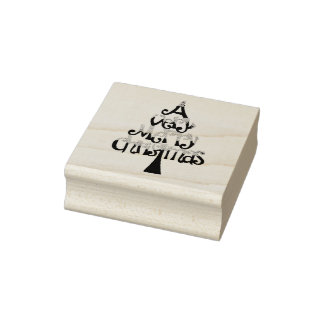 Very Merry Christmas Tree Rubber Stamp