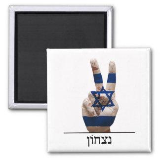 victory symbol hand israel hebrew jew text flag magnet