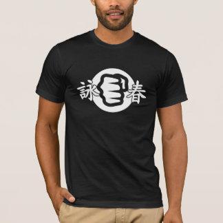 Ving Tsun FIST T-Shirt