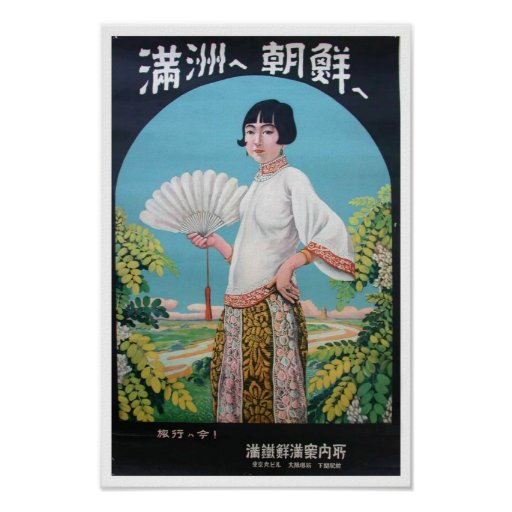 Vintage Chinese Poster print