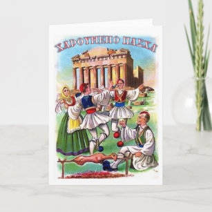 Vintage easter lamb gifts on zazzle ca vintage greek easterpascha card in english negle Images