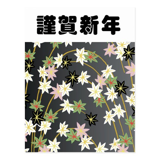 Vintage Japanese Maple Leaf Floral 謹賀新年 Postcard
