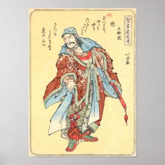 Vintage japanese samurai sketch tattoo Hokusai art Poster