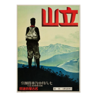Vintage Mount Tateyama Japan Travel Poster