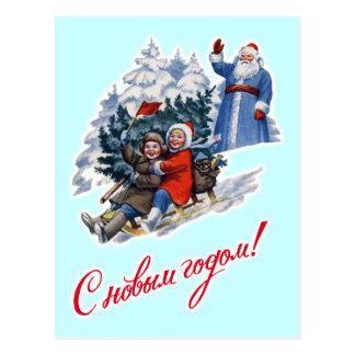 Vintage Soviet New Year Design Postcard