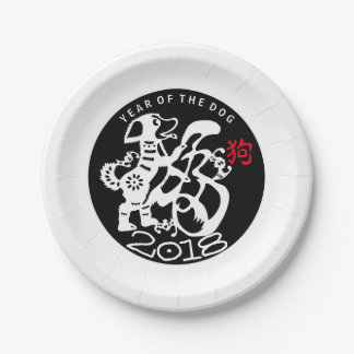 W Dog Papercut Chinese New Year 2018 P Plate