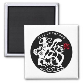 W Dog Papercut Chinese New Year 2018 S Magnet