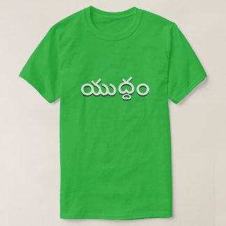 war in Telugu, యుద్ధం green T-Shirt