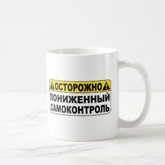Warning! Low Selfcontroll Coffee Mug