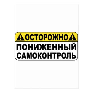 Warning! Low Selfcontroll Postcard
