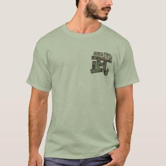 Warrior (武)T-Shirt T-Shirt