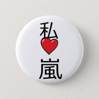 Watashi heart Arashi 2 Inch Round Button