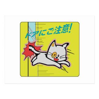 Watch the Door, Subway Sign, Japan Postcard