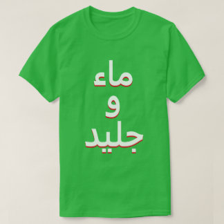 Water and Ice in Arabic T-Shirt