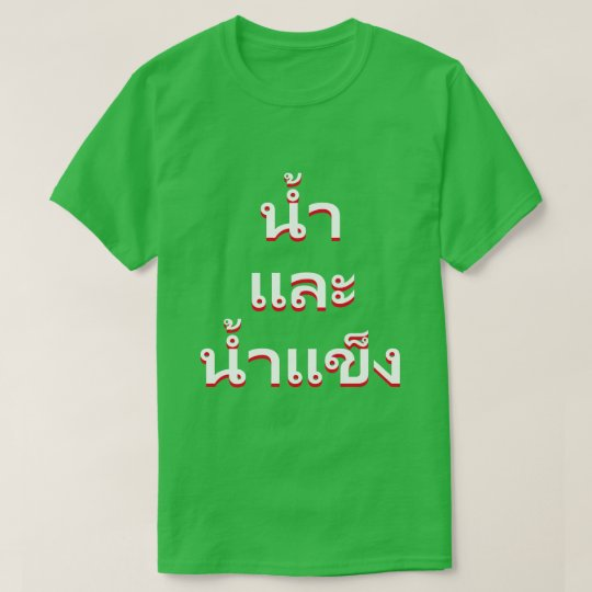 Water and ice in Thai(น้ำและน้ำแข็ง) T-Shirt