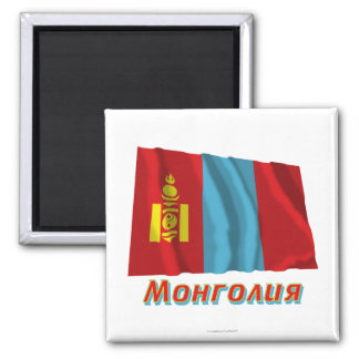 Waving Mongolia Flag with name in Russian Square Magnet