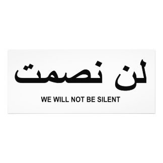 We Will Not Be Silent Quote in English and Arabic Personalized Invite