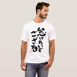 We would like to be lazy being, the za ru T-Shirt