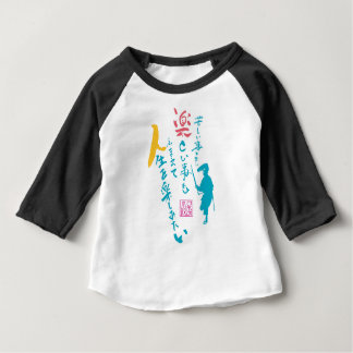 We would like to enjoy life baby T-Shirt