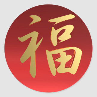 Wealth Chinese Calligraphy Symbol in Red and Gold Classic Round Sticker