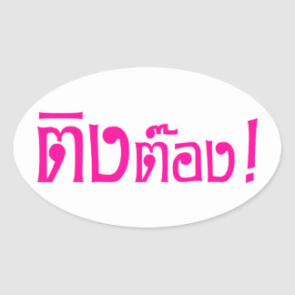 Weirdo! ☆ Ting Tong in Thai Language Script ☆ Oval Sticker