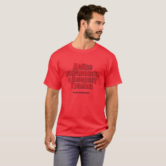Welcome to Trump's America (In Russian) T-Shirt