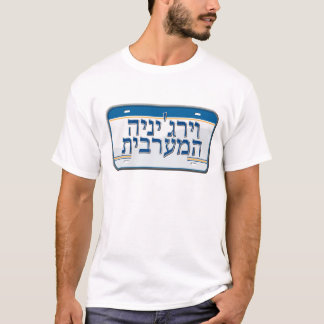 West Virginia License Plate in Hebrew T-Shirt