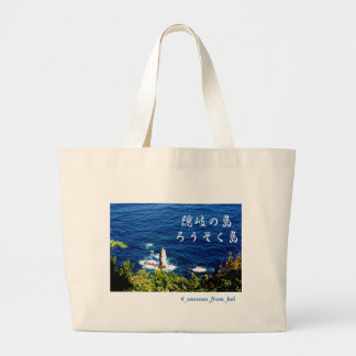 When it is the evening sun of the Oki island, Large Tote Bag