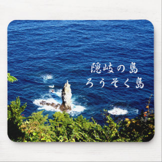 When it is the evening sun of the Oki island, one Mouse Pad