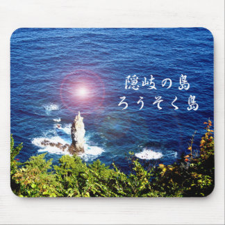 When it is the evening sun of the Oki island, the Mouse Pad